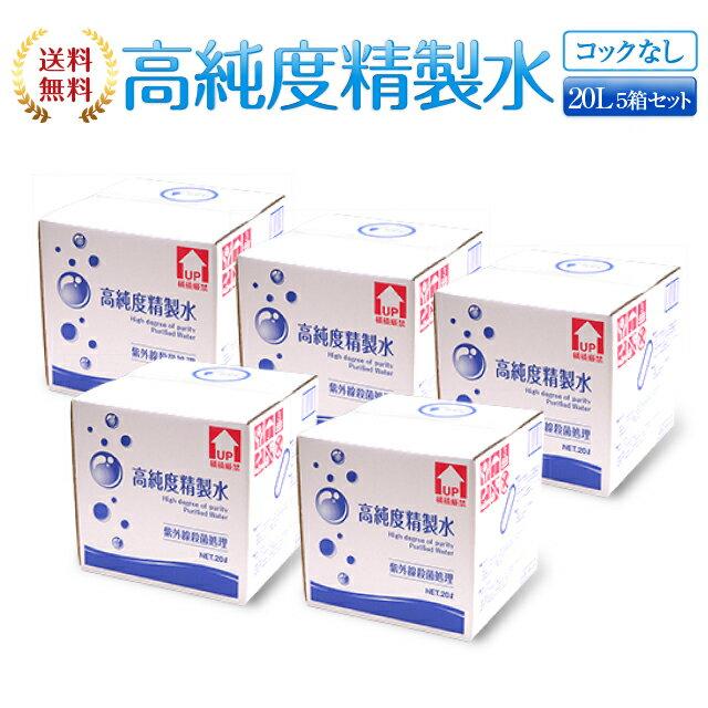 高純度精製水(純水) 大容量 20L入り コックなし 5箱まとめ買い 紫外線殺菌処理 送料無料 メーカー:サンエイ化学