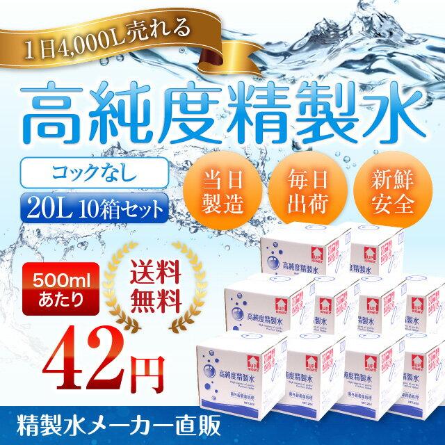 高純度精製水(純水) 大容量 20L入り コックなし 10箱まとめ買い 紫外線殺菌処理 送料無料 メーカー:サンエイ化学