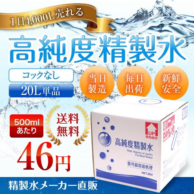 高純度精製水(純水) 大容量 20L入り コックなし 紫外線殺菌処理 送料無料 メーカー:サンエイ化学