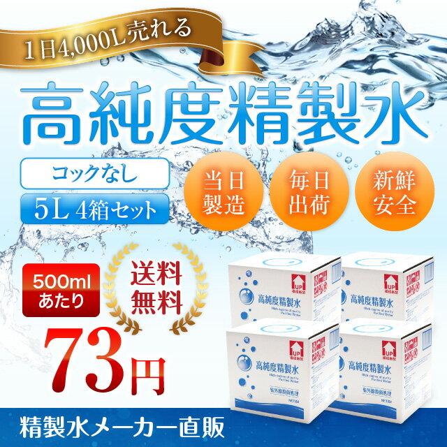 高純度精製水(純水) 大容量 5L入り コックなし 4箱まとめ買い 紫外線殺菌処理 送料無料 メーカー:サンエイ化学