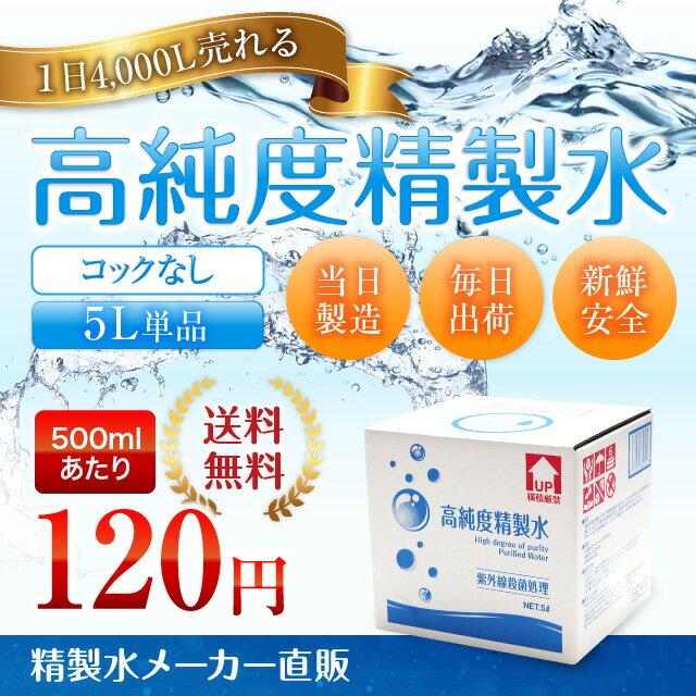 高純度精製水(純水) 大容量 5L入り コックなし 紫外線殺菌処理 送料無料 メーカー:サンエイ化学