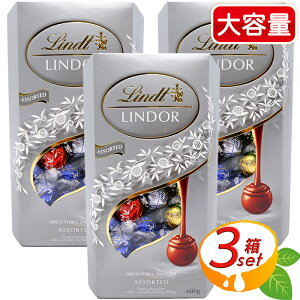 【Lindt】リンツ リンドール シルバー アソート 600g ×3箱セット LINDOR Silver Assorted トリュフチョコ チョコレート ミルク ミルク&ホワイト 抹茶 エクストラ・ダーク◎ギフトに◎ホワイトデー バ