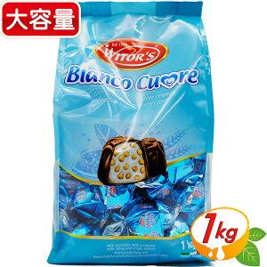 【WITOR'S】Bianco Cuore ウィターズ ミルクチョコレート プラリネ 大容量 チョコ サクサク食感! ◎ギフトに◎ホワイトデー バレンタイン プレゼント 大満足の1kg♪【送料無料】