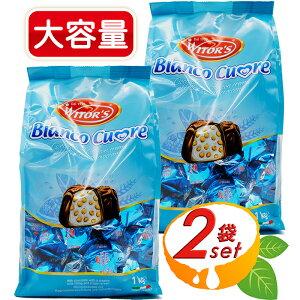 【WITOR'S】Bianco Cuore ウィターズ ミルクチョコレート プラリネ 大容量 お得な2個セット!! チョコ サクサク食感! 大満足の1kg×2セット♪◎ギフトに◎ホワイトデー バレンタイン プレゼント【