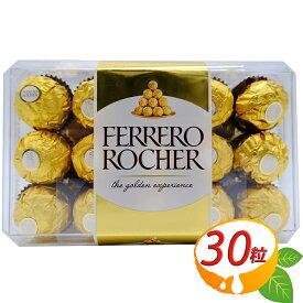 FERRERO フェレロ ROCHER ロシエ T-30 30粒 イタリア産 チョコレート チョコ ヘーゼルナッツ 30個入り (375g) 送料無料 ◎ギフトに◎ ホワイトデー バレンタイン プレゼント【送料無料】