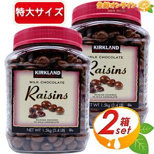 <2箱セット>【KIRKLAND】カークランド チョコレート レーズン 1.5kg 1500g ×2 お得な大容量セット!レーズンチョコレート チョコ 大量! ボトル 業務用サイズ チョコとレーズンの相性抜群! Choco