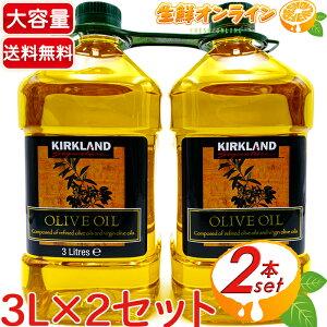 ≪3L×2本セット≫【KIRKLAND】カークランド ピュア オリーブオイル ◇大容量2.7kg×2本セット◇◎ヘルシーでクセの少ないオリーブオイル♪◎ Kirkland Signature Pure Olive Oil【costco コストコ】★送料