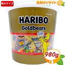 【HARIBO】ハリボー Goldbears 980g Party Box 大容量BOX! グミ ミニゴールドベアドラム お徳用 グミキャンデー【cos…