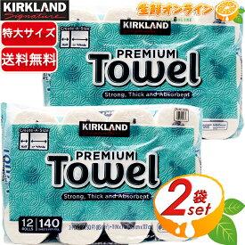 <12ロール×2セット>【KIRKLAND】カークランド プレミアム ペーパータオル キッチンペーパー ダブル(2枚重ね) 大容量 ◎分厚くて万能なペーパータオル、使い方は様々◎ Kirkland Signature Paper Towel Create A Size カークランドシグネチャー 【costco コストコ】
