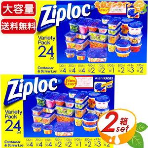 ≪24個×2箱セット≫【Ziploc】ジップロック バラエティーパック コンテナー&スクリューロック プラスチック製 保存容器 タッパー ◆お弁当や保存・小物の整理等に♪◆ ◎使い方いろいろ♪