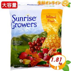 ≪1.81kg≫【Sunrise Growers】カットフルーツミックス ミックスフルーツ 大容量! カットフルーツ ◇お好みでスムージーなどにも♪◇ 果物 フルーツ イチゴ パイン レッドグレープ モモ 【costco