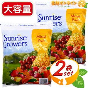 ≪1.81kg×2袋セット≫【Sunrise Growers】カットフルーツミックス ミックスフルーツ 大容量! カットフルーツ ◇お好みでスムージーなどにも♪◇ 果物 フルーツ イチゴ パイン レッドグレープ モ
