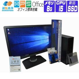 【中古】 デスクトップパソコン 中古 パソコン Windows 10 オフィス付き 新品SSD FullHD 23型 液晶セット DELL 3020 SFF 第4世代 Core i5 3.20G メモリ:8G SSD 512G リカバリ 作成 新品USBマウス・キーボード付