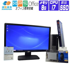 【中古】 デスクトップパソコン 中古 パソコン Windows 10 新品SSD換装 23型液晶セット オフィス付き DELL 980 Core i7 2.93G メモリ:8G SSD:512G ATI RADEON HD 新品USBマウス・キーボード付