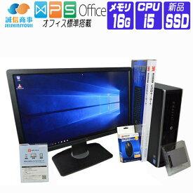 【中古】 デスクトップパソコン 中古 パソコン Windows 10 オフィス付き 23型 FullHD 液晶セット 新品SSD換装 HP 8300 SFF 第3世代 Core i5 3.20G メモリ:16G SSD:240G 新品USBマウス・キーボード 付属