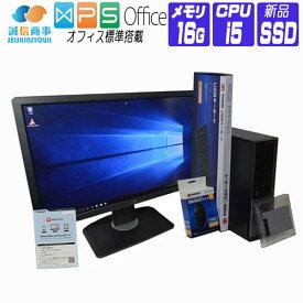 【中古】 デスクトップパソコン 中古 パソコン Windows 10 オフィス付き 新品SSD FullHD 23型 液晶セット DELL 3020 SFF 第4世代 Core i5 3.20G メモリ:16G SSD 512G リカバリ 作成 新品USBマウス・キーボード付