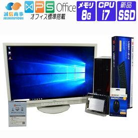 【中古】 デスクトップパソコン 中古 パソコン Windows 10 オフィス付き FullHD 23型 液晶セット 新品SSD換装 富士通 D583 第4世代 Core i7 3.40GHz メモリ:8G SSD 512GB USB3.0 新品USBマウス・キーボード付属