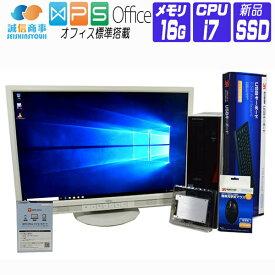 【中古】 デスクトップパソコン 中古 パソコン Windows 10 オフィス付き FullHD 23型 液晶セット 新品SSD換装 富士通 D583 第4世代 Core i7 3.40GHz メモリ:16G SSD 512GB USB3.0 新品USBマウス・キーボード付属