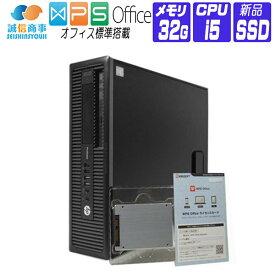 【中古】 デスクトップパソコン 中古 パソコン Windows 7 オフィス付き 新品SSD換装 HP 800 G1 SFF 第4世代 Core i5 4570 3.20G メモリ:32G SSD:240G USB3.0