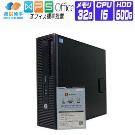【中古】 デスクトップパソコン 中古 パソコン Windows 7 オフィス付き 新品SSD換装 HP 800 G1 SFF 第4世代 Core i5 4570 3.20G メモリ:32G SSD:512G USB3.0