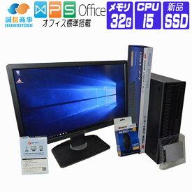 【中古】 デスクトップパソコン 中古 パソコン Windows 10 新品SSD換装 FullHD 23型液晶セット オフィス付き HP 800 G1 SFF 第4世代 Core i5 4570 3.20G メモリ:32G SSD 240G DVD