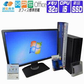 【中古】 デスクトップパソコン 中古 パソコン Windows 7 新品SSD換装 FullHD 23型液晶セット オフィス付き HP 800 G1 SFF 第4世代 Core i5 4570 3.20G メモリ:32G SSD 240G DVD