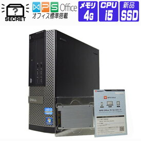 店長おすすめ 【中古】 デスクトップパソコン 中古 パソコン Windows 10 オフィス付き 新品SSD 240GB おまかせ シークレット CPU 第2世代 i5〜 メモリ 4GB DVD WiFi 富士通 DELL など