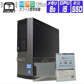 店長おすすめ 【中古】 デスクトップパソコン 中古 パソコン Windows 10 オフィス付き 新品SSD 240GB おまかせ シークレット CPU 第2世代 i5〜 メモリ 8GB DVD WiFi 富士通 DELL など