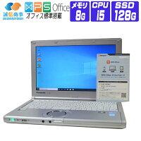 【中古】ノートパソコン中古パソコンWindows10オフィス付き累積使用1000時間以下SSD搭載PanasonicCF-NX212.1HD液晶第3世代Corei52.6Gメモリ:8GSSD128Gドライブ非搭載