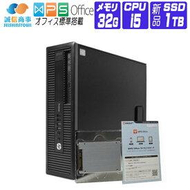 【中古】 デスクトップパソコン 中古 パソコン Windows 10 オフィス付き 新品SSD換装 HP 800 G1 SFF 第4世代 Core i5 4570 3.20G メモリ:32G SSD 1TB USB3.0