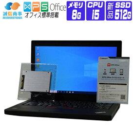 【中古】 ノートパソコン 中古 パソコン Windows 10 オフィス付き 新品 SSD 搭載 Lenovo ThinkPad X250 HD 12.5インチ 第5世代 Core i5 2.2G メモリ:8G SSD:512G ドライブ非搭載
