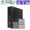 【中古】 デスクトップパソコン 中古 パソコン Windows 7 オフィス付き 新品SSD換装 HP 800 G1 SFF 第4世代 Core i5 4570 3.20G メモリ:32G SSD:5