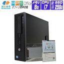 【中古】 デスクトップパソコン 中古 パソコン Windows 10 オフィス付き 新品 SSD 換装 HP 800 G1 SFF 第4世代 Core i7 4770 3.40G メモリ:8G SSD 256G + HDD 1TB DVDマルチ USB3.0