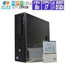 【中古】 デスクトップパソコン 中古 パソコン Windows 10 オフィス付き 新品 SSD 換装 HP 800 G1 SFF 第4世代 Core i…