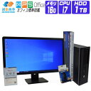 【中古】 デスクトップパソコン 中古 パソコン Windows 10 オフィス付き 23インチ FullHD 液晶セット HP 800 G1 SFF …
