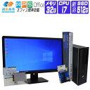 【中古】 デスクトップパソコン 中古 パソコン Windows 10 オフィス付き 新品 SSD 搭載 23インチ FullHD 液晶セット H…