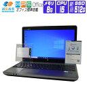 【中古】 ノートパソコン 中古 パソコン Windows 10 オフィス付き 新品 SSD 換装 HP ProBook 4540s 15.6 HD 第3世代 Core i5 2.50G メモリ 8G SSD 512G テンキー USB3.0