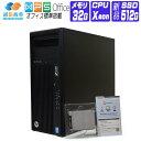 【中古】 デスクトップパソコン 中古 パソコン Windows 10 オフィス付き 新品 SSD 換装 HP Z230 Workstation MT 第4世…