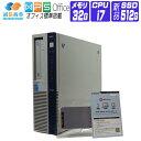 【中古】 デスクトップパソコン 中古 パソコン Windows 10 オフィス付き 新品 SSD 換装 NEC Mate MB-H 第4世代 Core i…