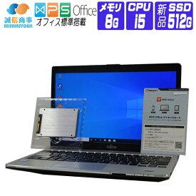 【中古】 ノートパソコン 中古 パソコン Windows 10 オフィス付き 新品 SSD 換装 富士通 S936 13.3 FullHD IPS液晶 第6世代 Core i5 2.4G メモリ 8G SSD 512G Bluetooth WiFi DVDROM