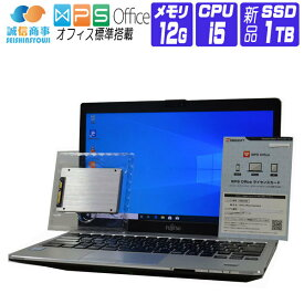 【中古】 ノートパソコン 中古 パソコン Windows 10 オフィス付き 新品 SSD 換装 富士通 S936 13.3 FullHD IPS液晶 第6世代 Core i5 2.4G メモリ 12G SSD 1TB Bluetooth WiFi DVDROM