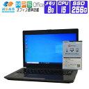 【中古】 ノートパソコン 中古 パソコン Windows 10 オフィス付き SSD 搭載 東芝 dynabook R63 HD 13.3インチ 第5世代 Core i5 2.3G メモリ 8G SSD 256G キーボードバックライト Webカメラ 光学ドライブ非搭載