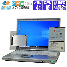 【中古】 ノートパソコン 中古 パソコン Windows 10 オフィス付き 新品 SSD 換装 Panasonic Let'snote CF-SZ5 12.1型 FullHD 以上 第6世代 Core i5 2.4G メモリ 4G SSD 512G Webカメラ Bluetooth HDMI ドライブ非搭載