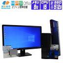 【中古】 デスクトップパソコン 中古 パソコン Windows 10 オフィス付き 23型 FullHD 液晶セット 新品 SSD 換装 DELL …
