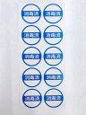 消毒済 シール 円形40mm1000枚  1シート10枚x100シート【表示シール ラベル ステッカー 青色 はがせる再剥離タイプ】