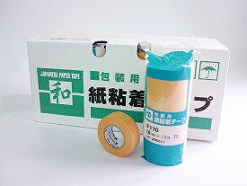 包装用マスキングテープNo.110(リンレイテープ)18m巻