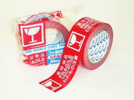 3ヶ国語表示テープわれもの注意テープ(world care tape)50mm幅×30m巻割れ物注意テープ