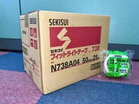 1ケース30巻入 養生テープ 半透明・ナチュラル・白セキスイフィットライトテープNo.738 50mm巾×25m巻(養生テープ)