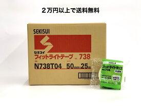 【2万円以上で送料無料】セキスイフィットライトテープNo.738 50mm巾×25m巻 30巻入 1ケース(半透明・ナチュラル)養生テープ