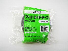 (ブラック)セキスイフィットライトテープNo.738 50mm巾×25m巻(養生テープ)つや消し